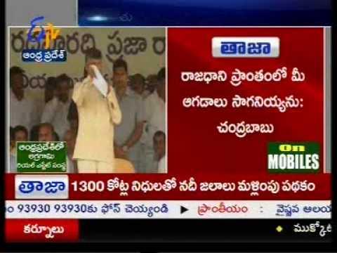Andhra Pradesh Chief Minister Sri N.Chandrababu Naidu speech at Tulluru on 01.01.2015 - Part-2