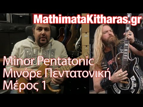 GR43 Minor Pentatonic-Μινόρε Πεντατονική Μέρος 1 || Μαθηματα Κιθάρας