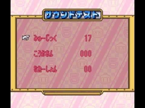 Super Bomberman 5 - Caravan Event Ban - Super Bomberman 5 (SNES) Battle Menu Music - User video