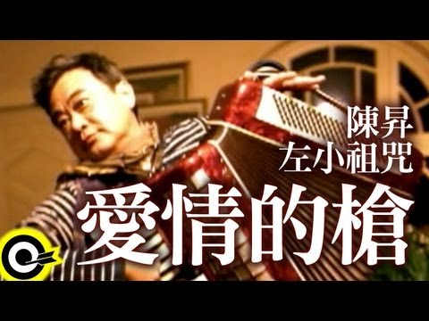 陳昇 Bobby Chen&左小祖咒 Zuoxiao Zuzhou【愛情的槍】Official Music Video