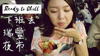 【Vlog】下班去瑞豐夜市 | Chill at Ruifeng Night Market