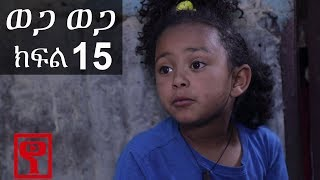 Wega Wega – Part 15 (Ethiopian Comedy)