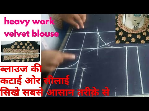 Blouse cutting and stitching in hindi step by step  very  easy way
