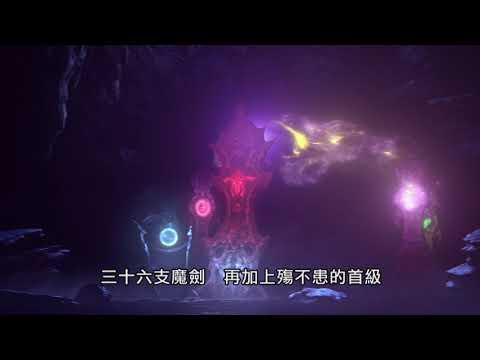 12/8【 Thunderbolt Fatansy 生死一劍】中文預告