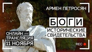 Боги - исторические свидетельства