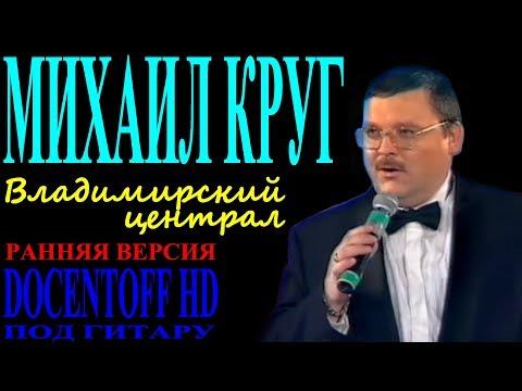 Михаил Круг - Владимирский централ (ранняя версия) (Docentoff. песня М. Круга)