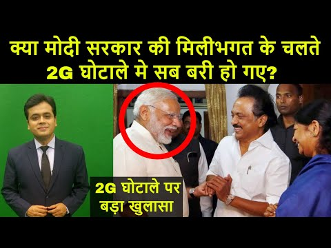 Abhisar Sharma Vlog on 2G Scam Verdict