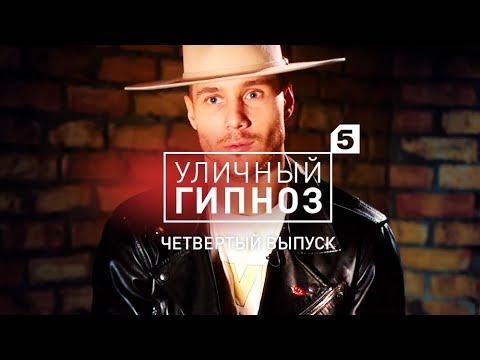 """Четвертый выпуск шоу """"Уличный гипноз"""" с Антоном Матюхиным"""