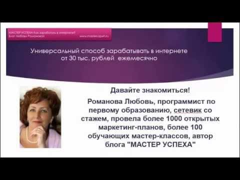 Универсальный способ зарабатывать в интернете от 30 т р  в месяц!