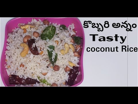 కమ్మని కొబ్బరి అన్నం/coconut Rice recipe/kobbari annam