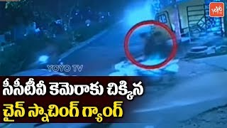Chain Snatching Caught on CCTV Camera | Chain Snatching in KPHB Colony Hyderabad
