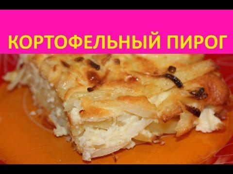 Картофельный пирог наш домашний рецепт