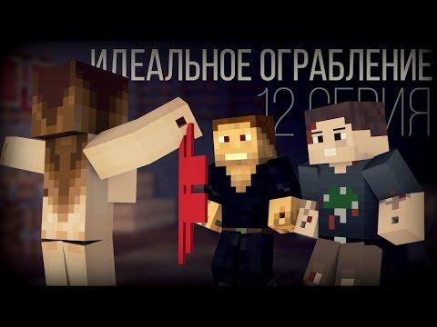 """Minecraft сериал: """"Идеальное ограбление"""" 12 серия"""