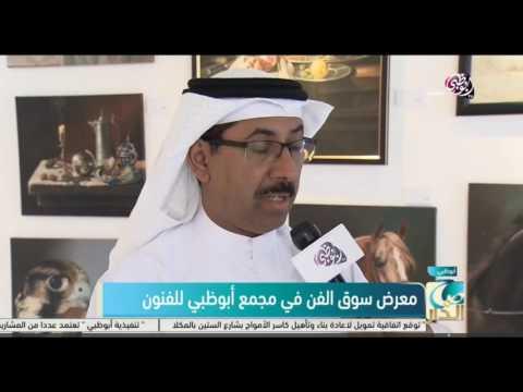 Abu Dhabi Art Hub featuring Art Mart - Abu Dhabi TV