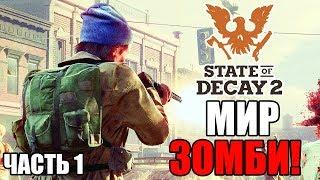 Прохождение State of Decay 2 — Часть 1: НОВЫЙ ЗОМБИАПОКАЛИПСИС!