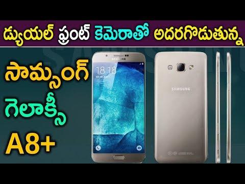 Dual Camera Samsung Galaxy A8+ || Samsung Galaxy A8+ Features ||Tech News || Omfut Tech