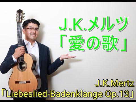 Liebeslied - Bardenklange op.13 (Johann Kaspar Mertz) Fumiaki Kondo