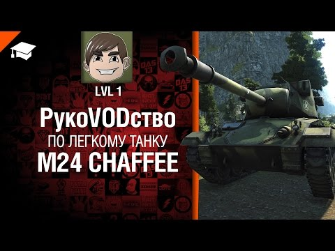 Лёгкий танк M24 Chaffee -  рукоVODство от LvL1 [World Of Tanks]