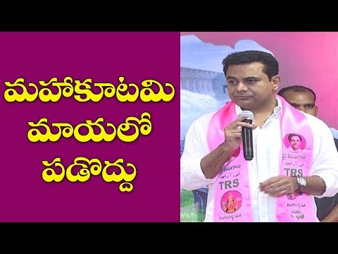 Minister KTR Full Speech | Opposition Leaders Joins TRS Party  | Great Telangana TV