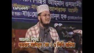 Bangla waz আইয়ুব আ. ও বিবি রহীমার ঘটনা- মাওলানা শিব্বির আহমাদ ওসমানী