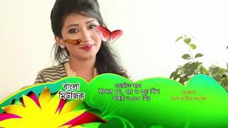 Eid PROMO bangla music