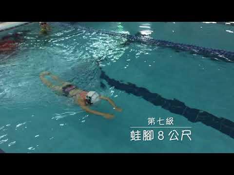 舞動陽光游泳學苑-標準動作