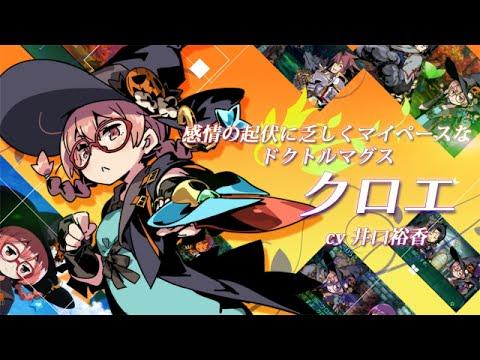 【3DS】『新・世界樹の迷宮2 ファフニールの騎士』キャラクター紹介動画「クロエ」が公開