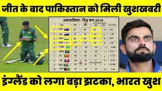 पाकिस्तान में जीत के बाद पॉइंट्स टेबल में हुआ बड़ा बदलाव, इंग्लैंड को बड़ा झटका, भारत खुश हुआ
