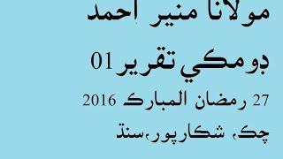 Molana Muneer Ahmed Domki Bayan (01) in Ramzan 2016,Chak, Shikarpur 03063760782