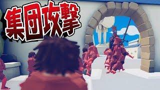 【TABS】大量のキッズで行けば、王様倒せるんじゃね? #19【Totally Accurate Battle Simulator】ふにゃふにゃ人間シミュレーション初心者