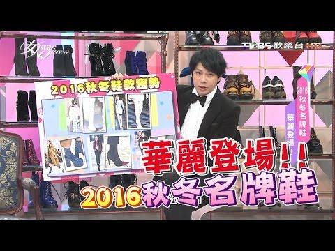 台綜-女人我最大-20161108 2016 秋冬名牌鞋 華麗登場!!