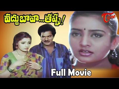 Vaddu Bava Thappu - Telugu Comedy Movie - Rajendra Prasad - Indraja video