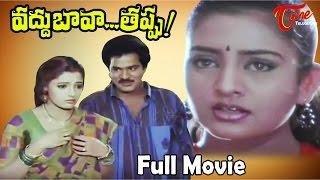 Thappu - Vaddu Bava Thappu - Telugu Comedy Movie - Rajendra Prasad - Indraja
