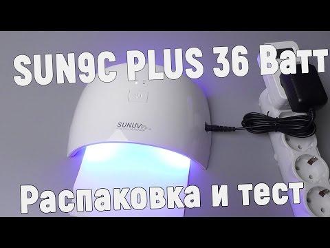 SUN9C Plus - Распаковка и обзор УФ Led лампы для ногтей SUNUV