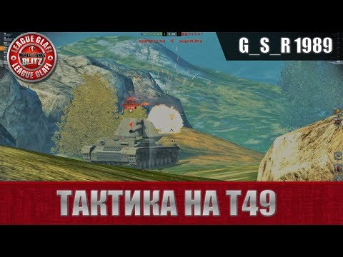 WoT Blitz - Тактика прямых рук.Премиум Т49 с фугасницей - World of Tanks Blitz (WoTB)