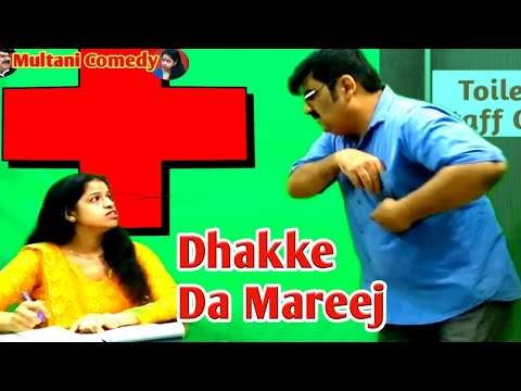 Dhakke da Mareej (धक्के दा मरीज) Punjabi , multani / saraiki comedy video