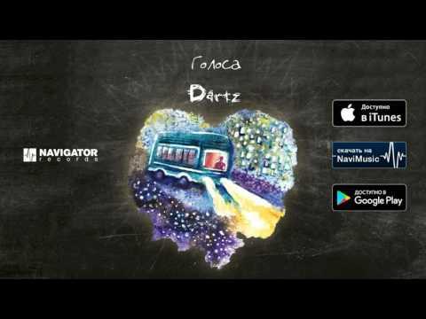 The Dartz - Голоса (Аудио)