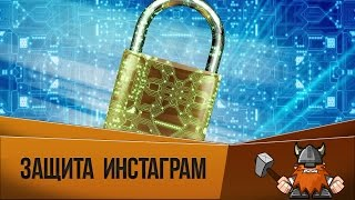 Как защитить свой инстаграм от взлома? Социальные сети — эффективное продвижение от SocialHammer.
