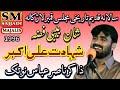 Zakir Nasir Abbas Notak   Shahadat Hazrat Ali Akbar (AS)   1996, Old Majlis At Qambar City Larkana