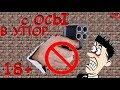 ВЫСТРЕЛ С ТРАВМАТА по гопнику В УПОР ОСА 18х45 МЯСО 18 mp3