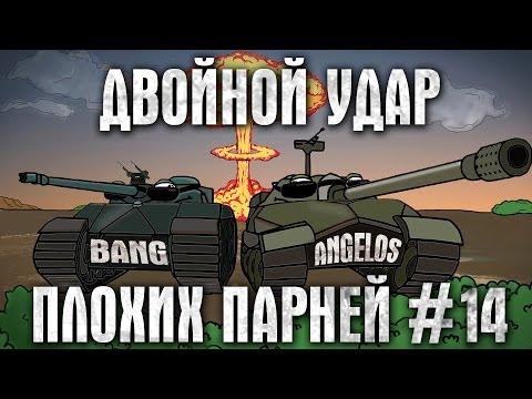 140 Ударов В Минуту - Дайте танк