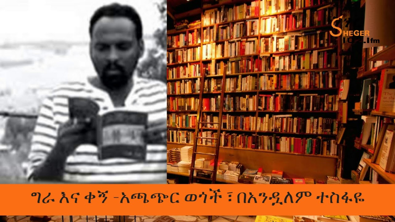Sheger FM 102.1: Narrations አጫጭር ወጎች - By Andualem Tesfaye