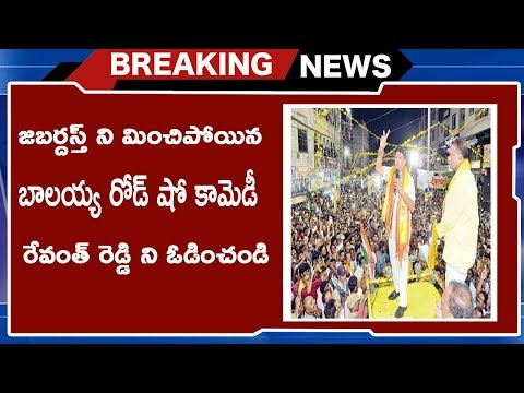 Balakrishna Comedy Road Show | No Comments On TRS Party | Telangana Elections 2018 | TVNXT Hotshot
