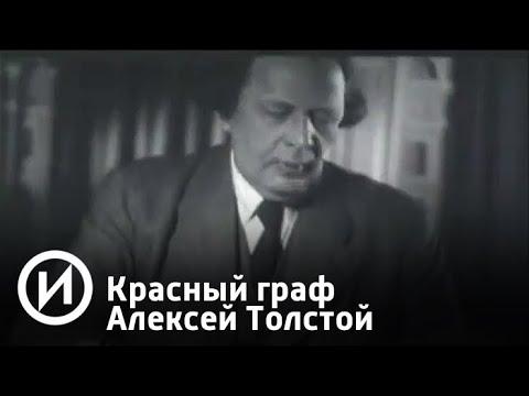 Красный граф Алексей Толстой   Телеканал История