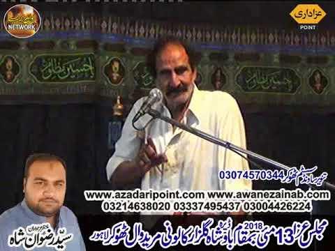 Zakir mastar ashraf  Majlis 13 May 2018 Muridwal Thokar Niazbaig Lahore