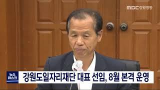강원도일자리재단 8월 본격 운영