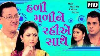 Hali Mali Ne Rahiye Saathe HD New Gujarati Family Natak 2018 Mukesh Rawal Manisha Vora Amit