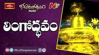 Lingodbhavam | Lingodbhava Stotram At 11th Day Koti Deepotsavam | NTV