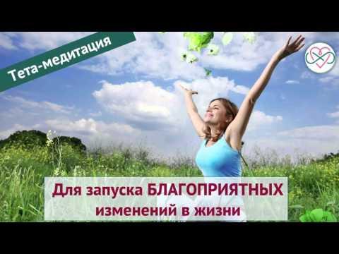 Для благоприятных изменений в жизни (тета-медитация, Ева Ефремова)