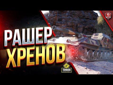 РАШЕР ХРЕНОВ / ОБЗОР И ГАЙД / ОБЪЕКТ 263